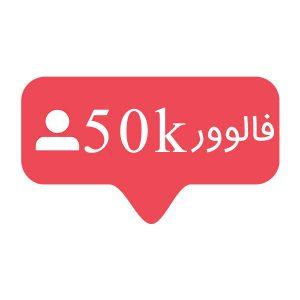 فروش پیج اینستاگرام 50k با قیمت