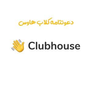 فروش دعوتنامه کلاب هاوس Clubhouse