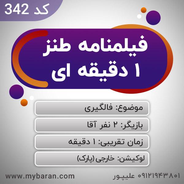 سناریو ساخت کلیپ طنز اینستاگرام - کد 342